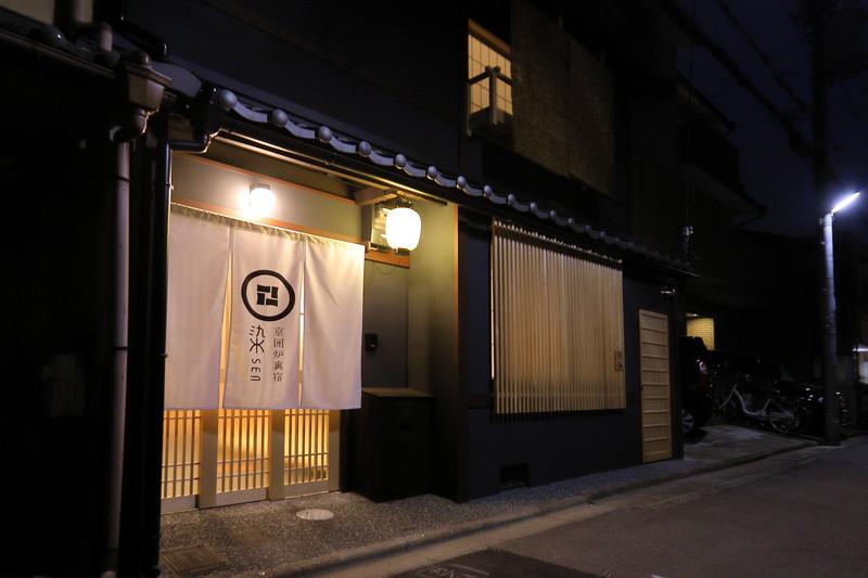 Дом с японской традиционной печью SEN на Шичиджё-Мибу