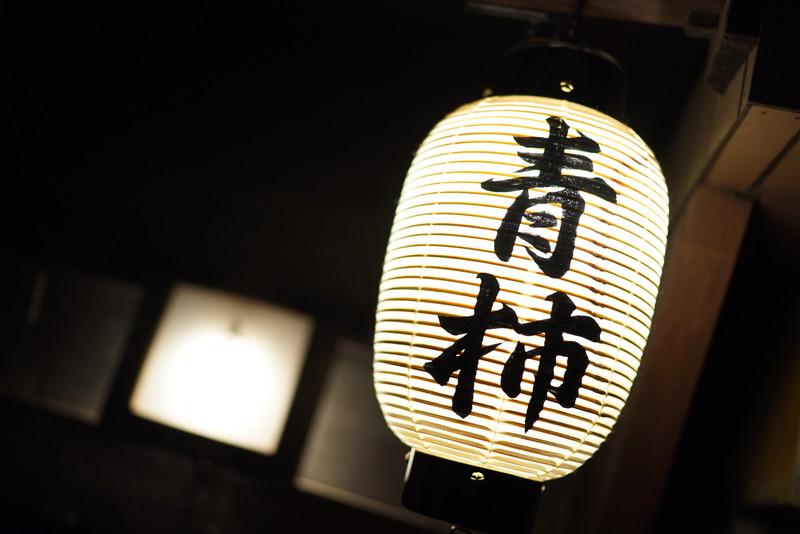京都一軒町家里居大宮五條青柿