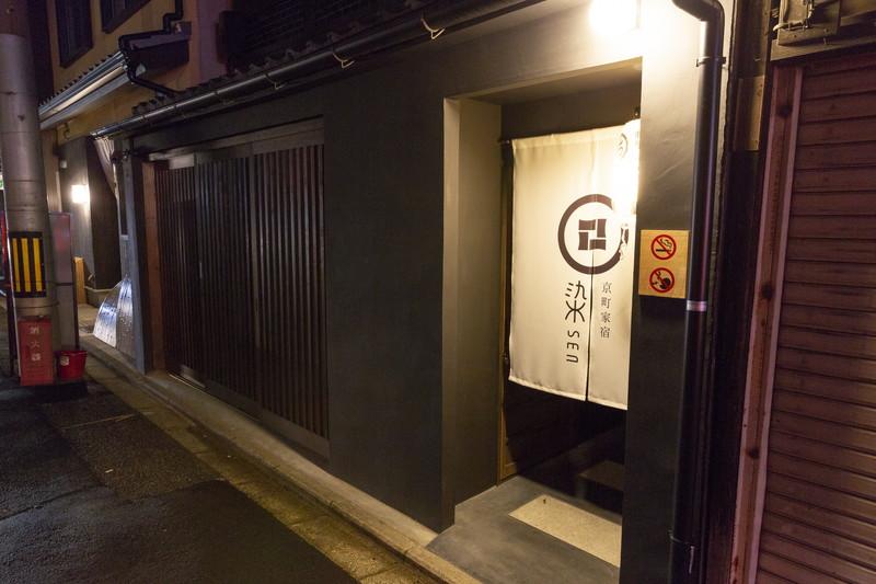 染 SEN  東寺・魚美津