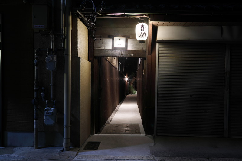 【新規オープン】京都一軒町家 さと居 大宮五条 青柿(SEISHI)