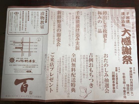 川勝總本家 大感謝祭