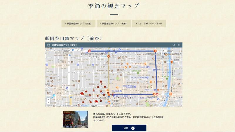 季節の観光マップ