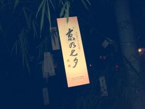 過去分 京の七夕
