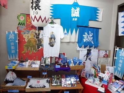 立志社の町家に宿泊して楽しむ新撰組の京都 Part1