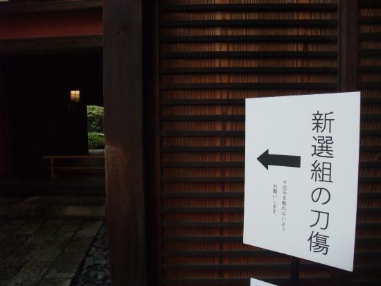 立志社の町家に宿泊して楽しむ新選組の京都 Part4