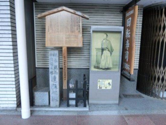 立志社の町家に宿泊して楽しむ新選組の京都 Part12