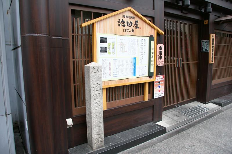 立志社の町家に宿泊して楽しむ新選組の京都 Part14