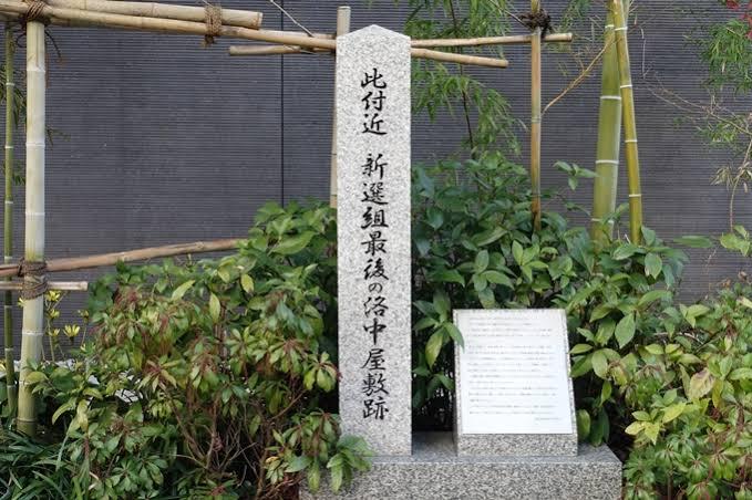 立志社の町家に宿泊して楽しむ新選組の京都 Part15〈最終回〉