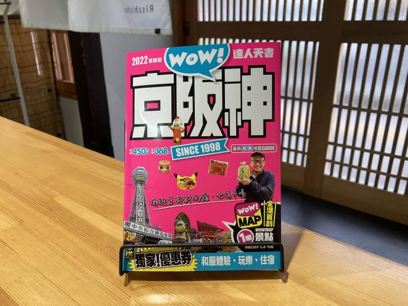 【京都市一軒貸切|町屋ホテル】さと居 香雪が海外のガイドブックに紹介されました!