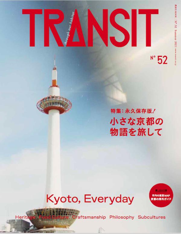 【京都市一軒貸切|町屋ホテル】おすすめの京都の観光雑誌をご紹介します。
