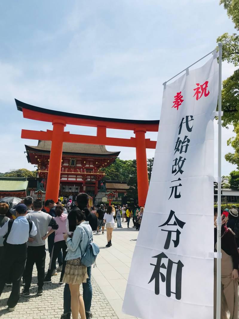 Japan New Era