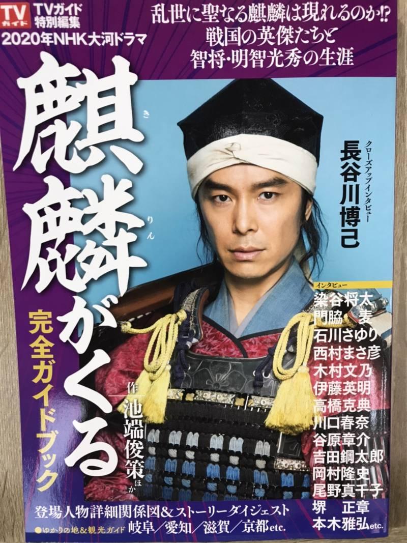 [Satoi Omiya Gojo TESSEN] @ TV Guide Magazine