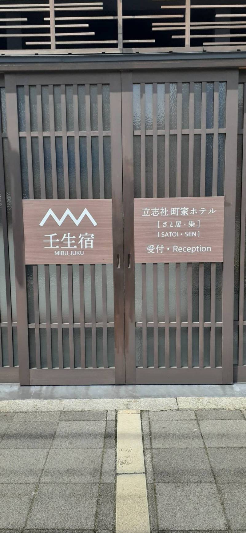 MIBU-JUKU's Signboard has been renewed!!!