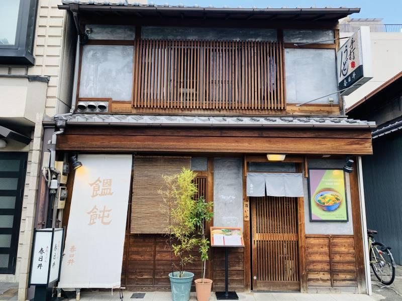 Gojo's area recommended restaurant spot