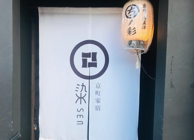 SEN TOJI Curtain/Lantern