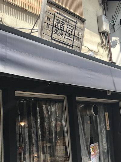壬生宿周邊美食第二彈!