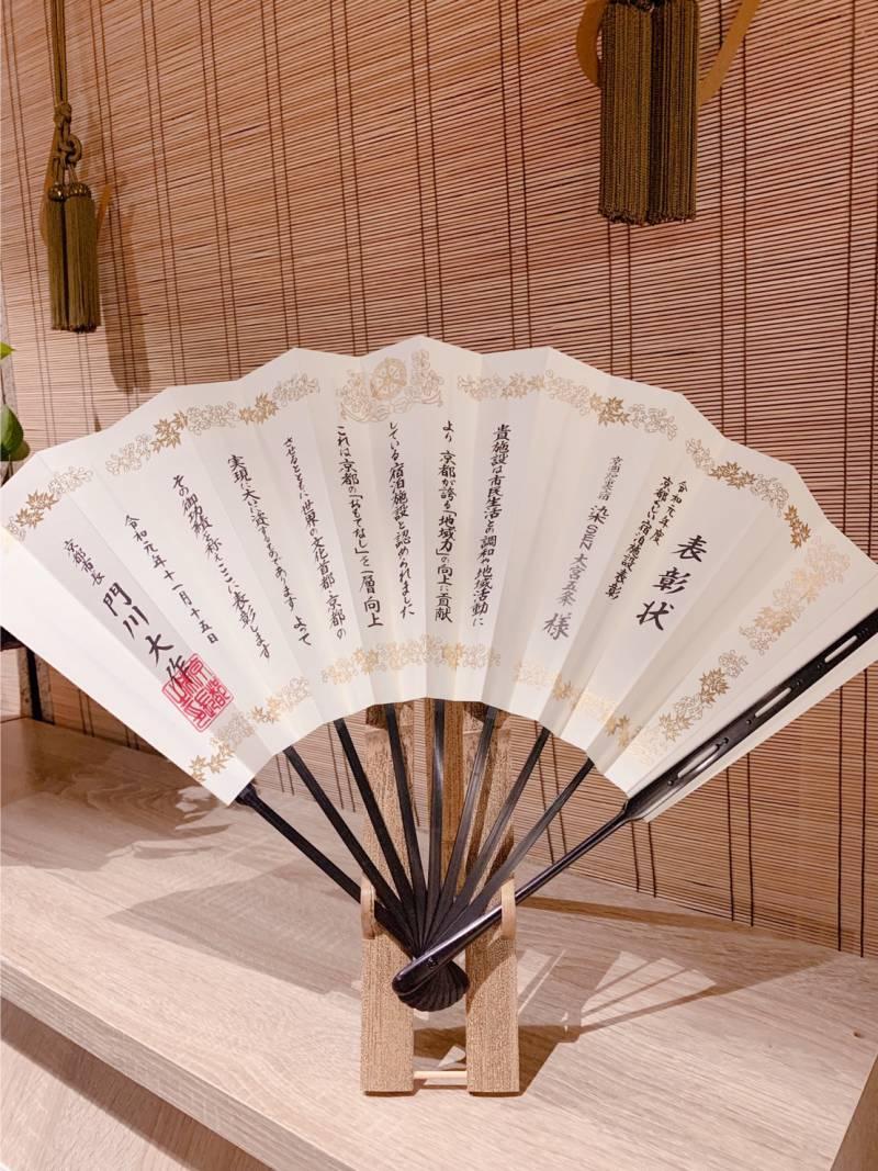來自京都市長所頒發的....