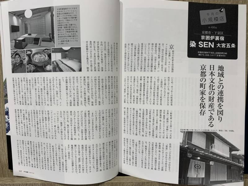 月刊「HOTEL旅館」5月號
