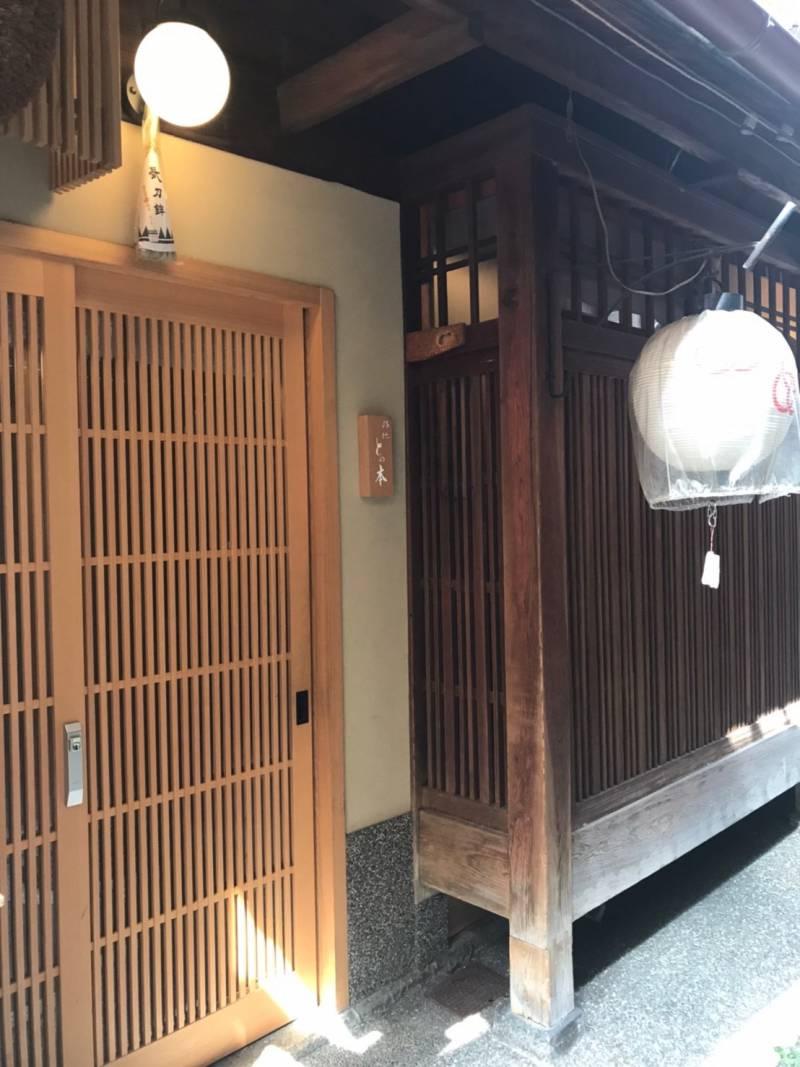 京都名店晚餐方案食記